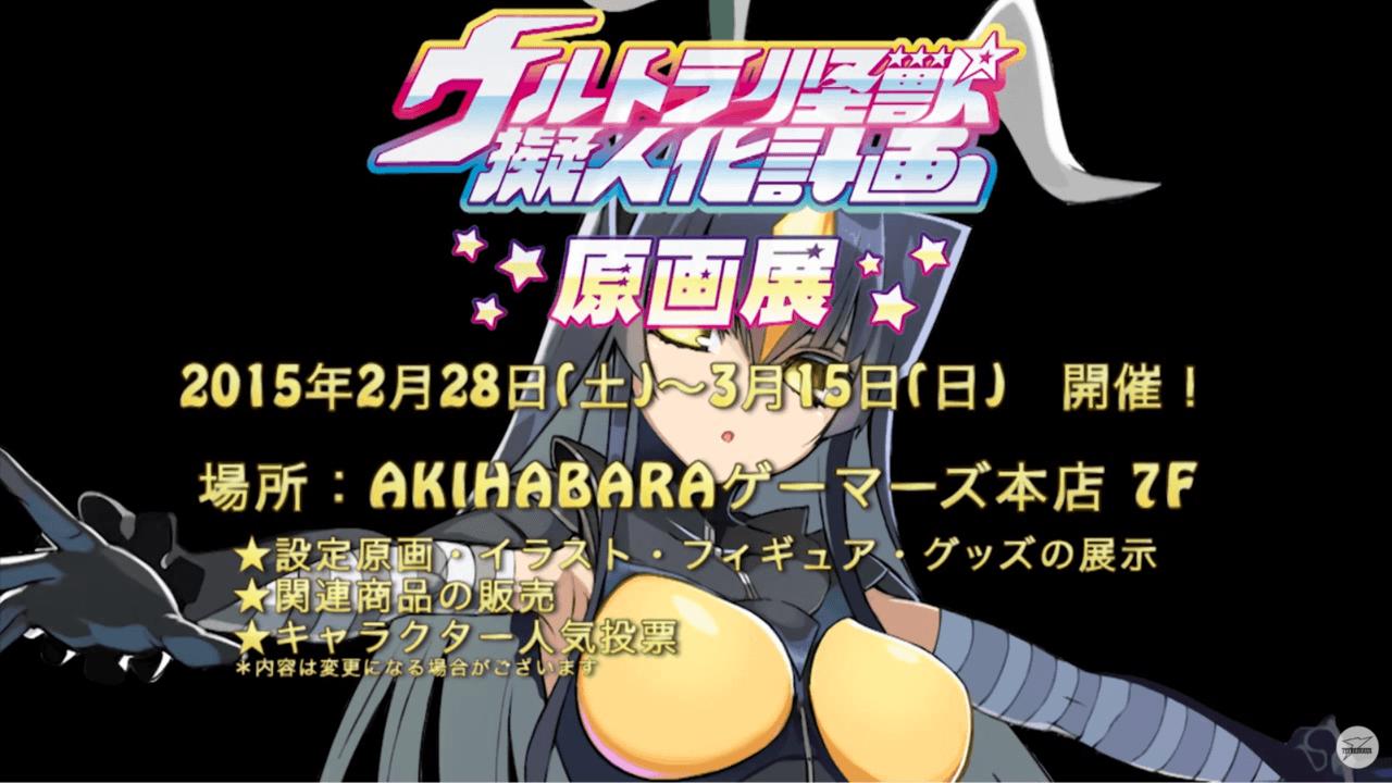 「ウルトラ怪獣擬人化計画」PV第1弾! 原画展・開催記念ver!!