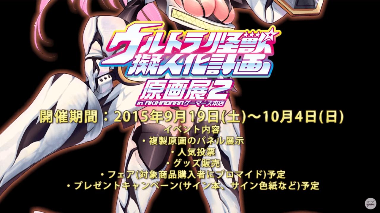 「ウルトラ怪獣擬人化計画 原画展2」シリーズPV第2弾!