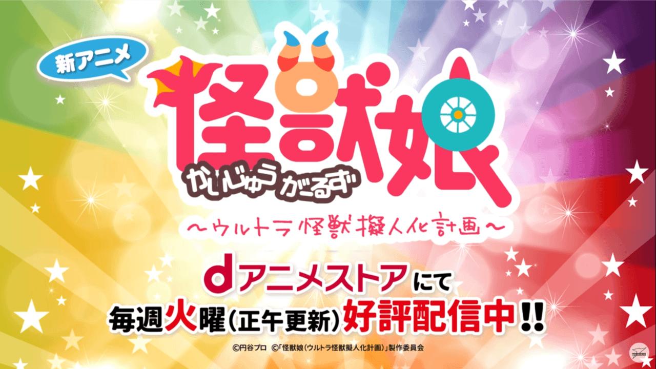 2016年秋アニメ配信中!『怪獣娘(かいじゅうがーるず)~ウルトラ怪獣擬人化計画~』最新PV!
