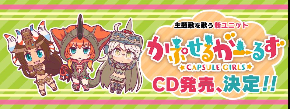 主題歌を歌う新ユニット かぷせるがーるず CD発売決定!!