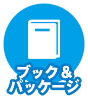 ブック&パッケージ