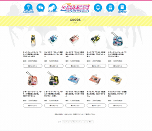 screencapture-kaiju-gk-jp-goods-page-3-1467204186470_r2_c2