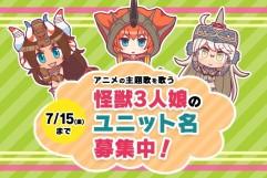 怪獣3人娘ユニット名募集!
