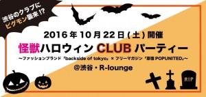 10_bnr_f5_halloween-2016