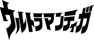 logo_ultraman-tiga