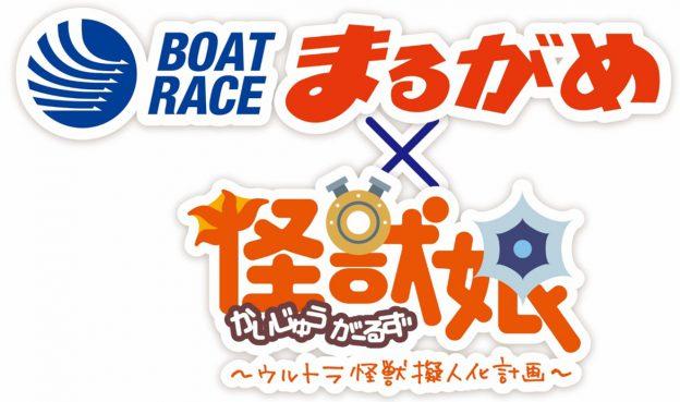 ライブ ボート レース 丸亀